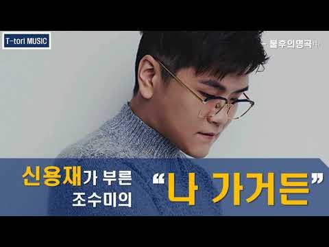 [Audio]불후의명곡 신용재(Shin Yong-jae)-나 가거든(if i leave)노래듣기! 원곡자:조수미(Original song by Jo Su-mi)