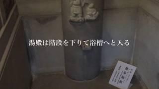 四国旅マガジンGajA道後温泉編掲載の『古い形態の湯殿が残る』を動画で...