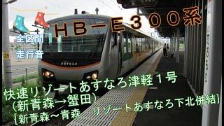 HB-E300系 快速リゾートあすなろ津軽1号(新青森→蟹田)【全区間走行音】