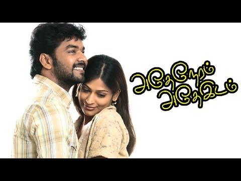 Adhe Neram Adhe Idam Movie Love Scenes | Tamil Movies Love Scenes | Jai & Vijayalakshmi Love Scenes