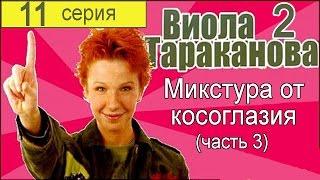 Виола Тараканова В мире преступных страстей 2 сезон 11 серия (Микстура от косоглазия 3 часть)