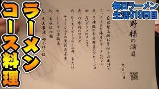 完全会員制のラーメンコース料理をすする 恵比寿 GENEI.WAGAN【コバソロ 財部 まいめん佐野】SUSURU TV.第919回
