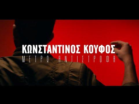 Κωνσταντίνος Κουφός  Μετρώ Αντίστροφα 5,4,3,2,1   Music  HD