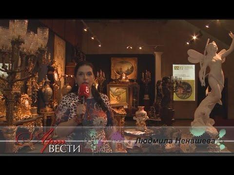 37 Российский Антикварный Салон. Москва 2014. АртВести
