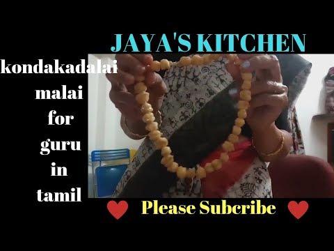 kondakadalai malai for guru in tamil