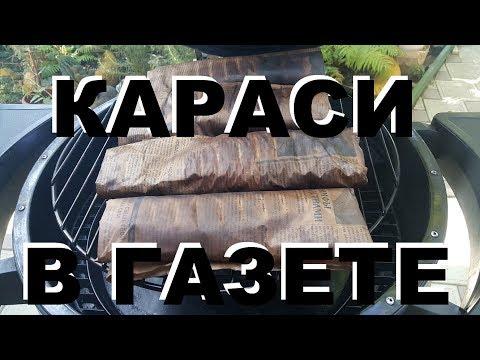 КАРАСИ В ГАЗЕТЕ НА УГОЛЬНОМ ГРИЛЕ BROIL KING KEG РЕЦЕПТЫ СЮФ