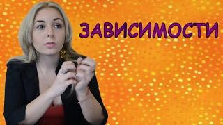 видео Аддиктивное поведение (аддикция): определение, стадии, признаки, лечение