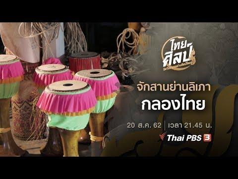 จักสานย่านลิเภา (ฉบับย่อ), กลองไทย (ฉบับเต็ม) - วันที่ 20 Aug 2019