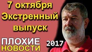 Вячеслав Мальцев | Плохие новости | Артподготовка | 7 октября 2017