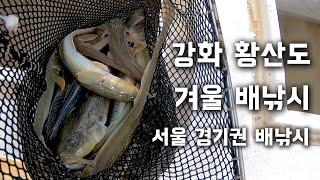 강화도 배낚시 / 서울 경기권 겨울 배낚시 / 서해 바…