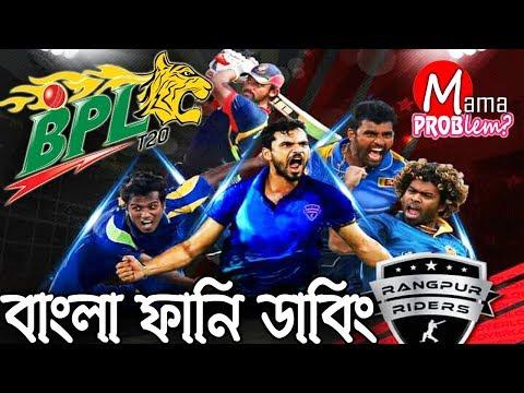 BPL 2017 Bangla funny dubbing Mama Problem BPL Bangla funny video