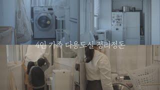 [sub] 다용도실 수납정리|세탁실 청소| 다용도실  …