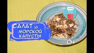 Салат из Морской Капусты | Быстро Полезно и Очень Вкусно 0+