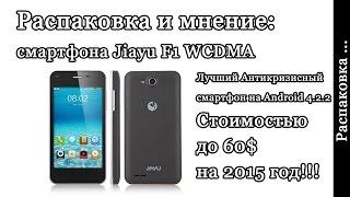 Розпакування і Думка про Jiayu F1 wcdma - Найкращий Антикризовий смартфон до 60$