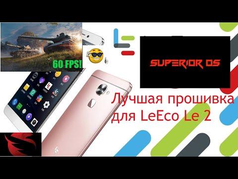 Самая стабильная прошивка на 10 андроиде для LeEco Le2(X520,X522,X526,X527)