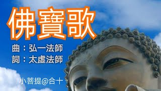 Publication Date: 2020-02-10 | Video Title: 佛寶歌 (粵語)  太虛大師作詞  弘一法師作曲