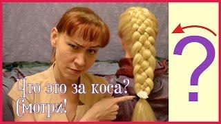 Как заплести французскую косу из 5 прядей видео урок от Tatyana Stalina