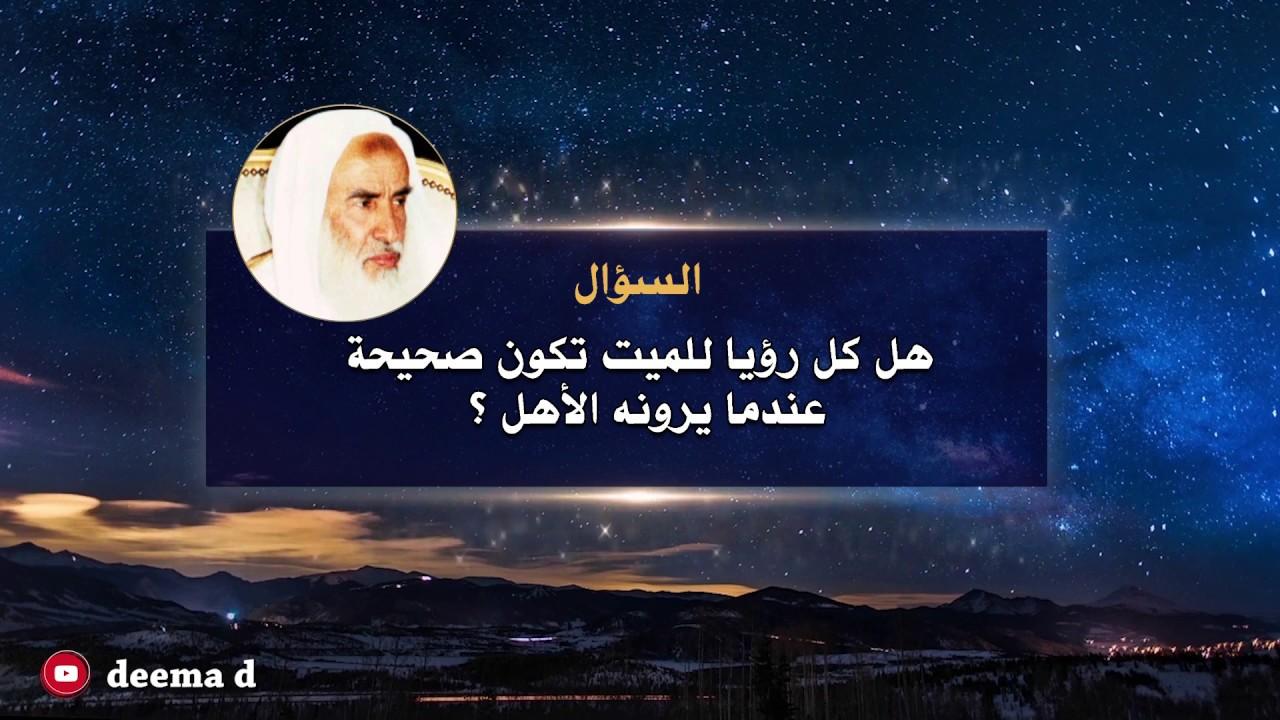 أنواع الرؤى رؤية الميت في المنام كتب تفسير الأحلام ابن عثيمين Youtube