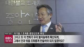 BBS뉴스 조계종 중앙신도회 39수행바라미39 시작qu…