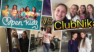 Open Kids - Кажется  ClubNika | Bodo впечатления