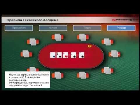 Как научиться играть в покер онлайн