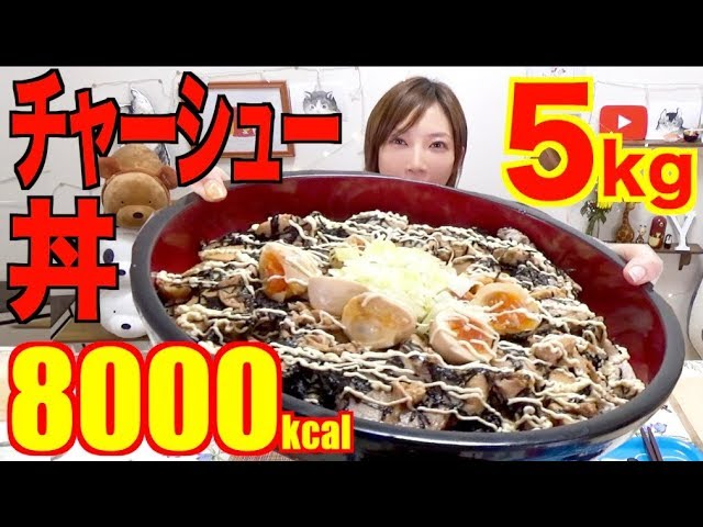 【大食い】深夜2時に食べる簡単ズボラチャーシュー丼&お味噌汁1キロ[合計5.5キロ]約8000kcal木下ゆうか】