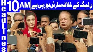 They Are Playing Game Against us: Nawaz Sharif - Headlines 10 AM - 2 July 2018 - Dunya News