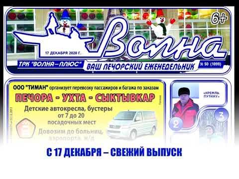 АНОНС ГАЗЕТЫ, ТРК «Волна-плюс», г. Печора, на 17.12.2020