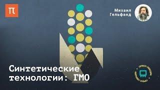 видео: Синтетические технологии: ГМО - Михаил Гельфанд