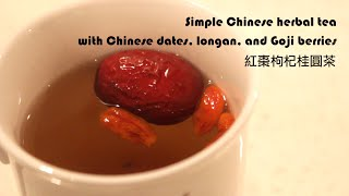 [HD]Easy Chinese Food: Simple Chinese herbal tea (紅棗桂圓枸杞茶)