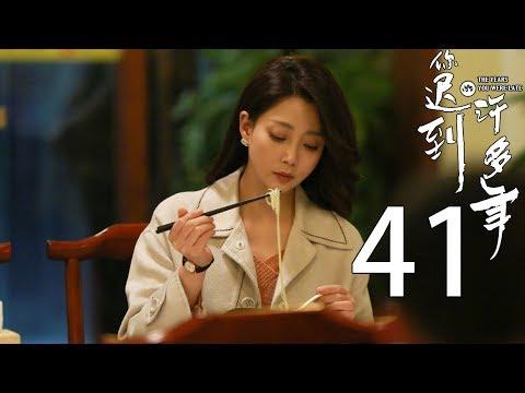 你迟到的许多年 41丨The Years You Were Late 41(主演:黄晓明,殷桃,秦海璐,曹炳琨)