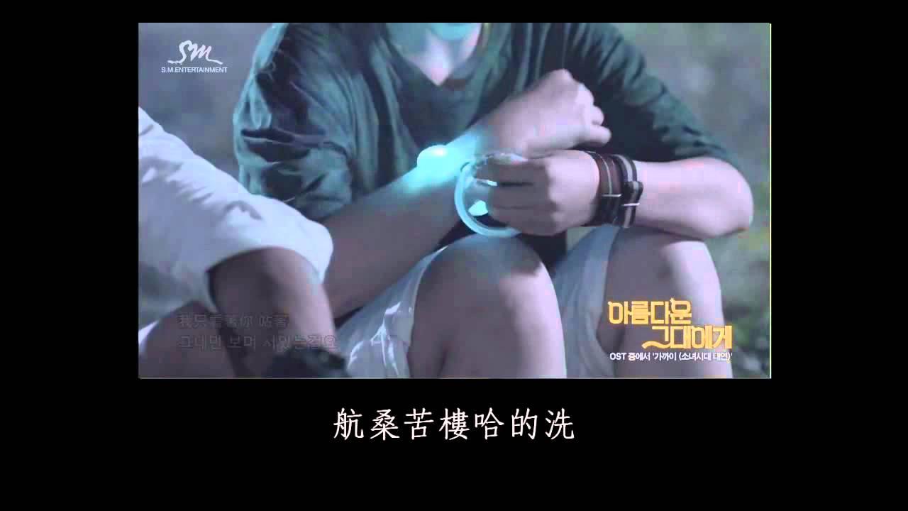 [空耳] 少女時代 太妍 致美麗的你OST:靠近 - YouTube