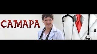 Самара - Сериал -  Сезон 1 - Серия 1-4 в HD качестве