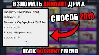 Как взломать аккаунт друга Стандофф 2 / Hack account friend Standoff 2 0.11.0
