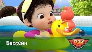 Рэй и пожарный патруль  - Бассейн. Анимационный развивающий сериал для детей. Серия 21