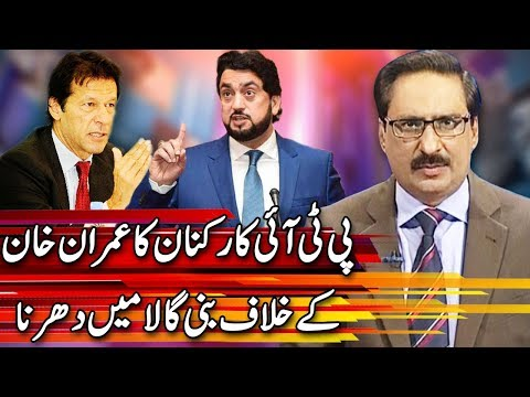 Kal Tak with Javed Chaudhry – 19 June 2018 | Express News