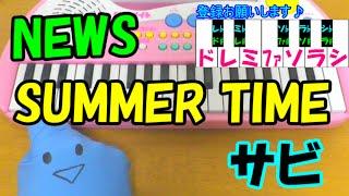 NEWSの【SUMMER TIME】がサビだけですが簡単ドレミ表示で誰でも弾ける1...