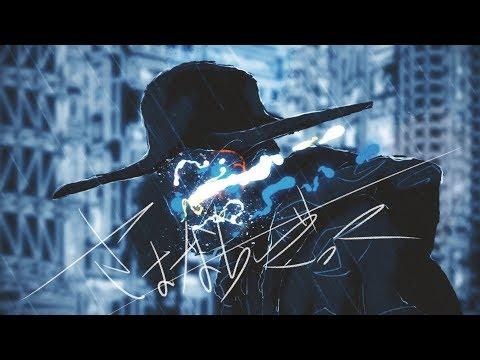 amazarashi 『さよならごっこ』Short Music Video / TVアニメ「どろろ」エンディング・テーマ