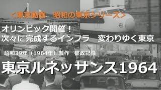 < #昭和の東京シリーズ  >オリンピック開催に向けて活気づく東京の記録~都政記録「東京ルネッサンス1964」 昭和39年(1964年)