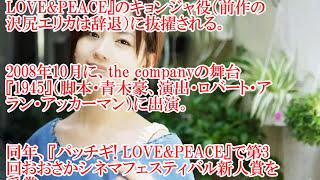 【美女女優】かわいい中村ゆりの画像写真特集!25枚 中村ゆり 動画 22