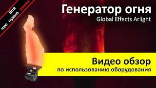 Аренда Генератор Огня, имитация пламени - обзор и инструкция как пользоваться от ZakazDj.Ru