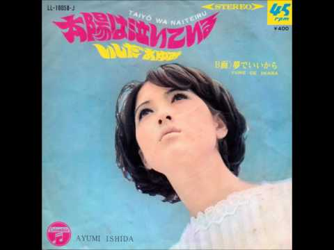 Ayumi Ishida - Taiyou Wa Naite Iru (Japan 1968)