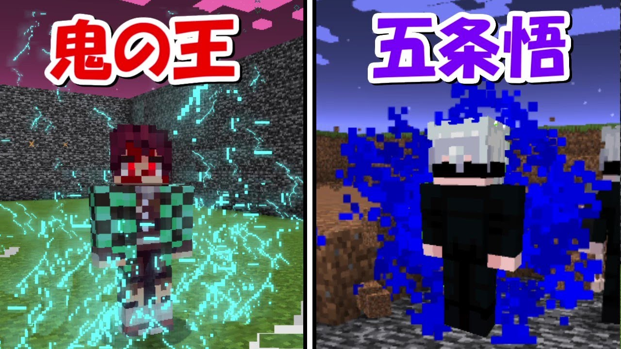 【Minecraft】鬼の王(鬼炭治郎)vs五条悟(呪術廻戦)!!どっちが強い!?-DEMON SLAYER Kimetsu no Yaiba-