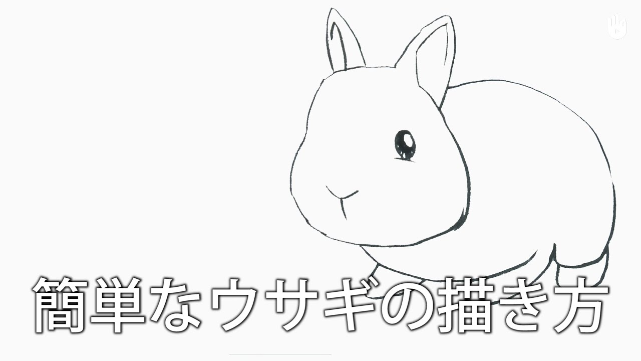 簡単なウサギの描き方 - youtube