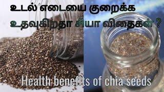 உடல் எடையை குறைக்குமா சியா விதைகள் ? -  Chia seeds for weight loss - Health benefits of chia seeds