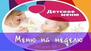 Что приготовить ребенку от года? Меню на неделю #детскоепитание