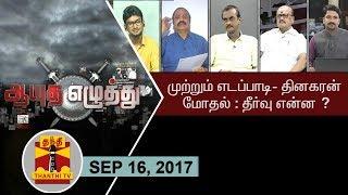 Aayutha Ezhuthu 16-09-2017 – Thanthi TV Show