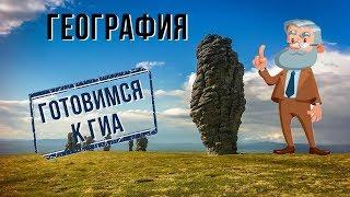География. Готовимся к ГИА. Российский учебник