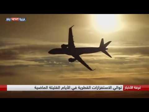 قطر... خطوات تصعيد واستفزاز  - نشر قبل 10 ساعة