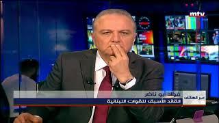 Fouad Abou Nader about Saad Hariri's resignation from Saudi Arabia